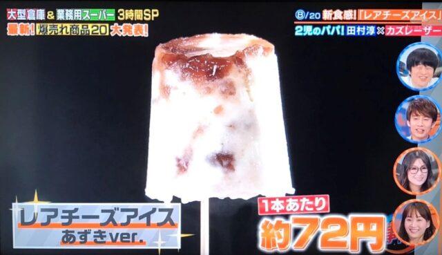 レアチーズアイス