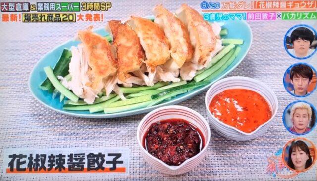 花椒辣醤餃子