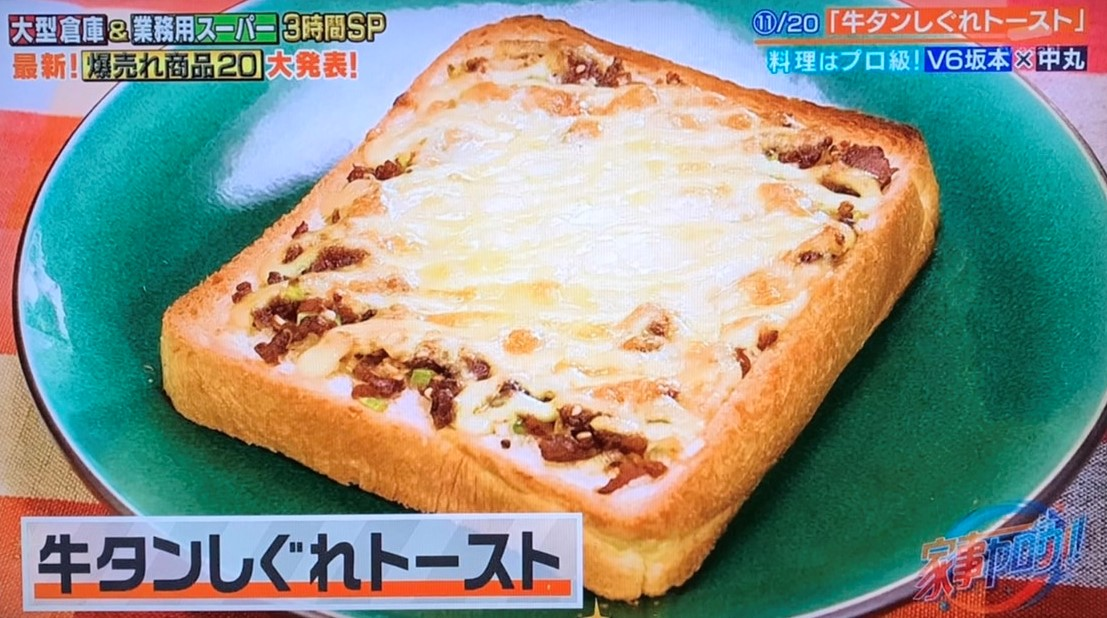牛タンしぐれトースト