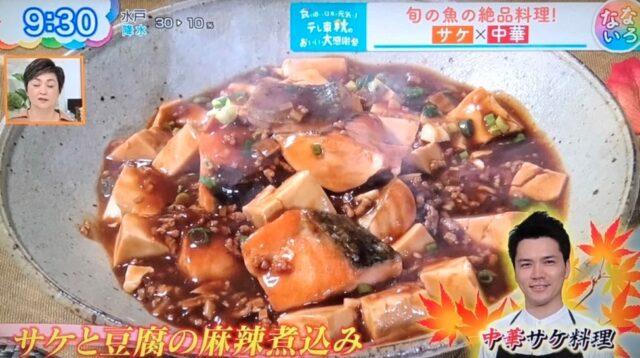 サケと豆腐の麻辣煮込み