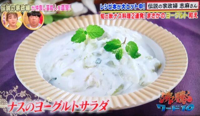 ナスのヨーグルトサラダ