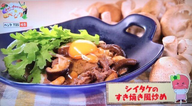 シイタケのすき焼き風炒め