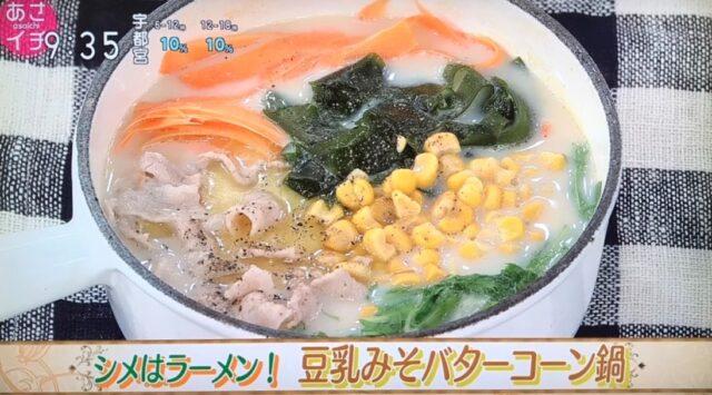 豆乳みそバターコーン鍋