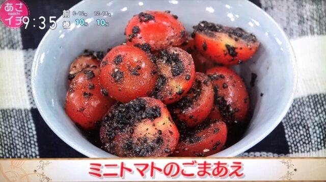 ミニトマトのごまあえ