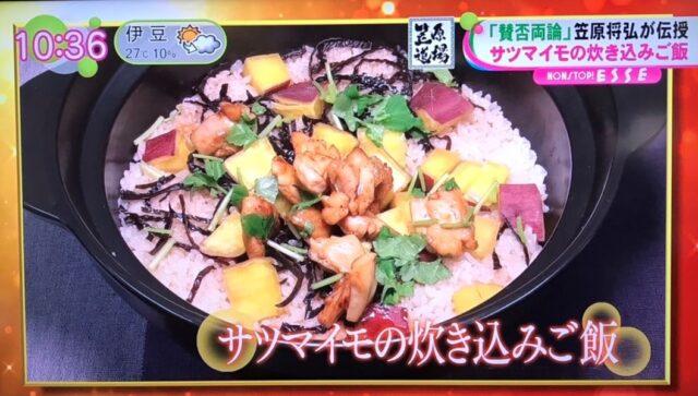サツマイモの炊き込みご飯