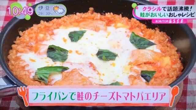 フライパンで鮭のチーズトマトパエリア