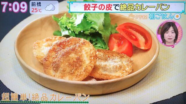 超簡単!絶品カレーパン