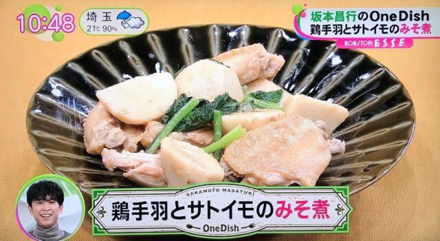 鶏手羽とサトイモのみそ煮