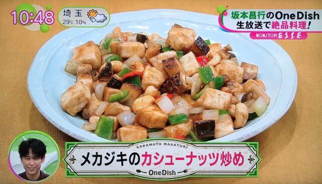 メカジキのカシューナッツ炒め