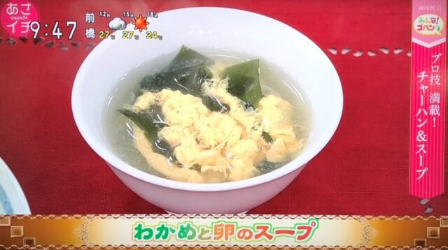 わかめと卵のスープ