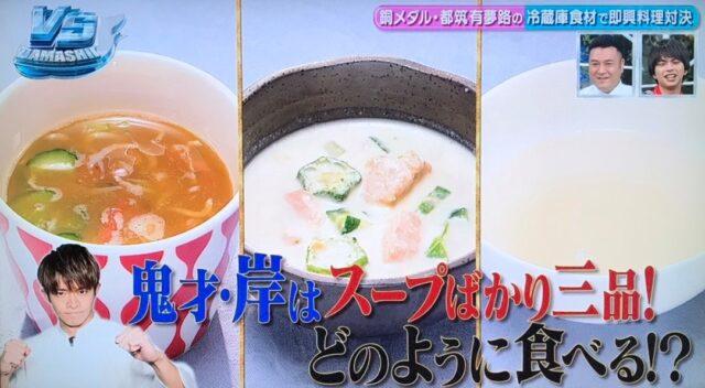万華鏡(スープ三品)