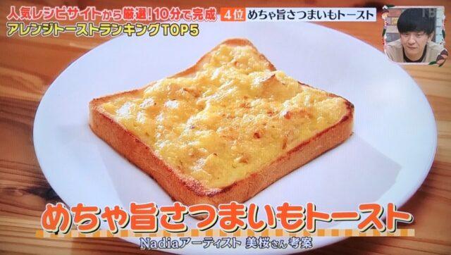 めちゃ旨さつまいもトースト