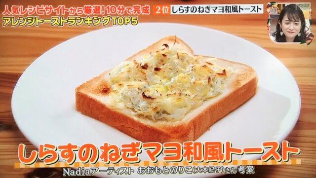 しらすのねぎマヨ和風トースト