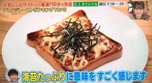 納豆マヨトースト