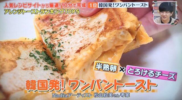 韓国発!ワンパントースト