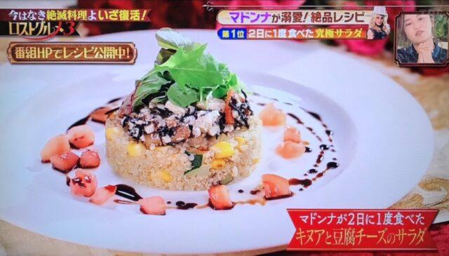 キヌアと豆腐チーズのサラダ