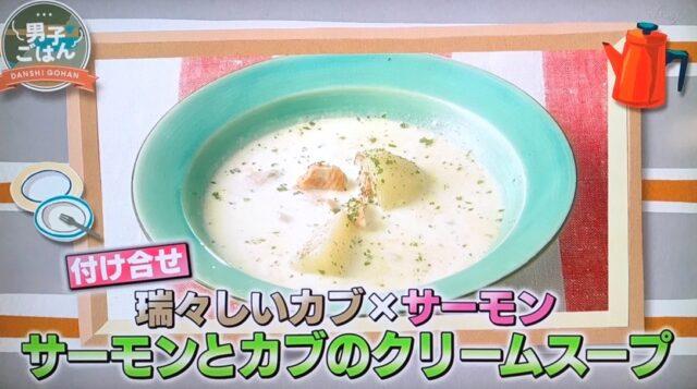 サーモンとカブのクリームスープ