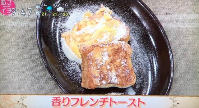香りフレンチトースト