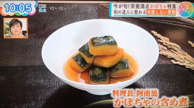 料理長 阿南流 かぼちゃの含め煮