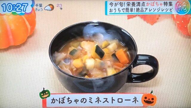 かぼちゃのミネストローネ